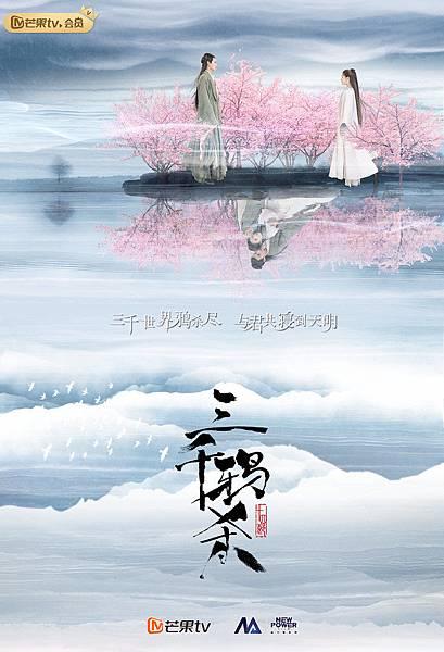 三千鴉殺(陸劇)