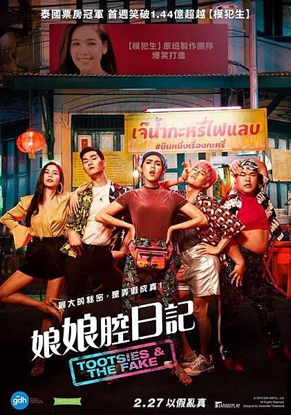 娘娘腔日記(泰國電影)