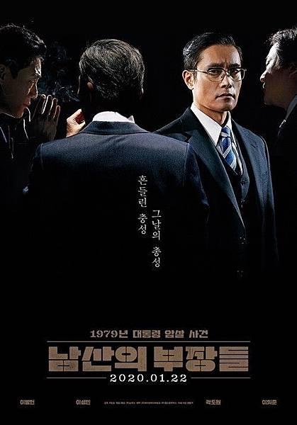 南山的部長們(韓國電影)