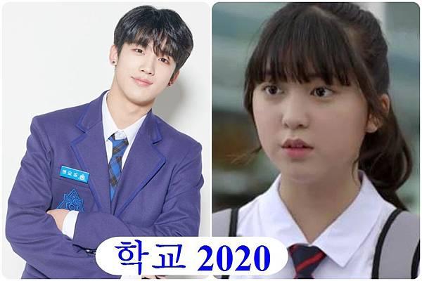學校2020(韓劇)