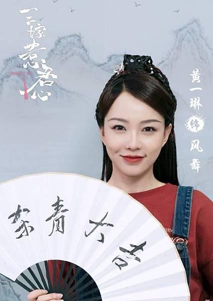 三嫁惹君心(陸劇)