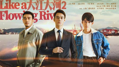 大江大河2(陸劇)