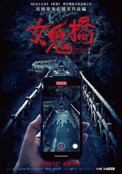 女鬼橋(台灣電影)