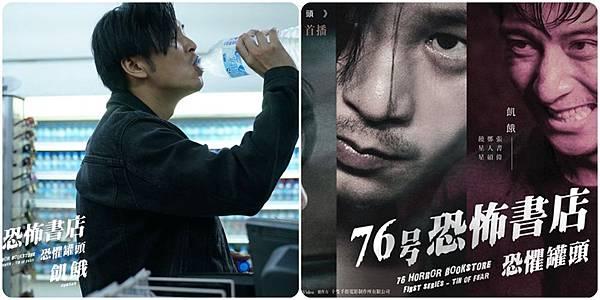 76号恐怖書店—飢餓HUNGER(台劇)