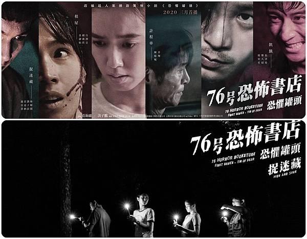 76号恐怖書店—捉迷藏HIDE AND SEEK(台劇)