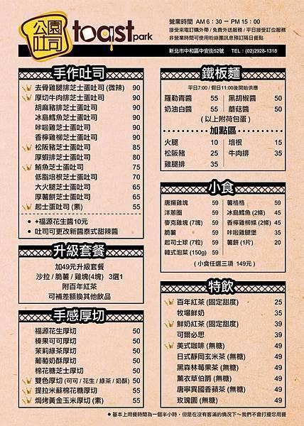 公園吐司菜單.jpg