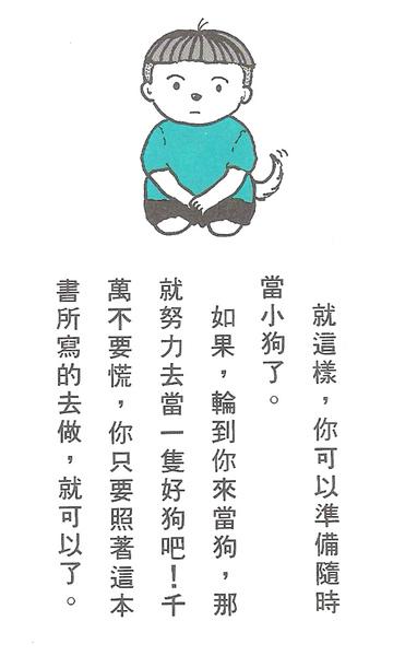 好狗03.jpg