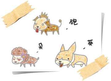 老V家3犬.jpg