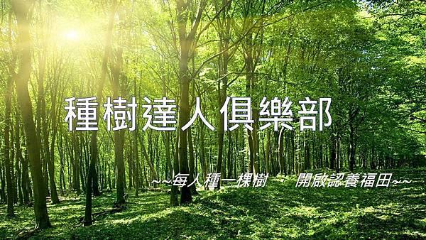 2016_06_26 一人一樹制度OPP_2.jpg