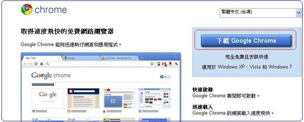 2.下載goole瀏覽器.JPG