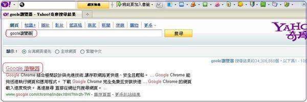 1.搜尋goole瀏覽器.JPG