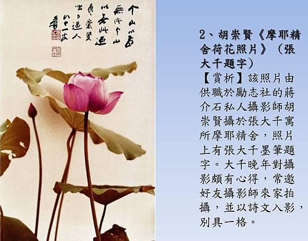 兩岸大千辭世30周年紀念展