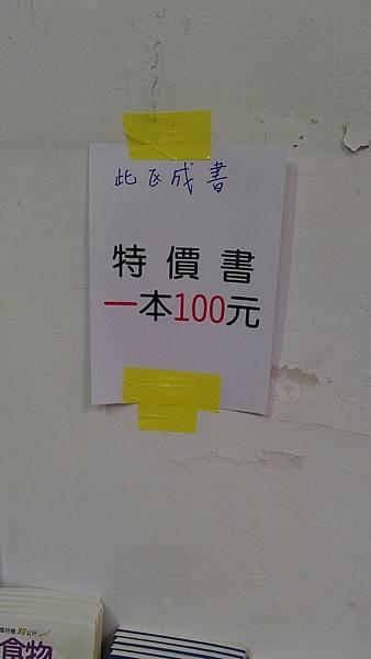 潮州特價成書_171205_0003.jpg