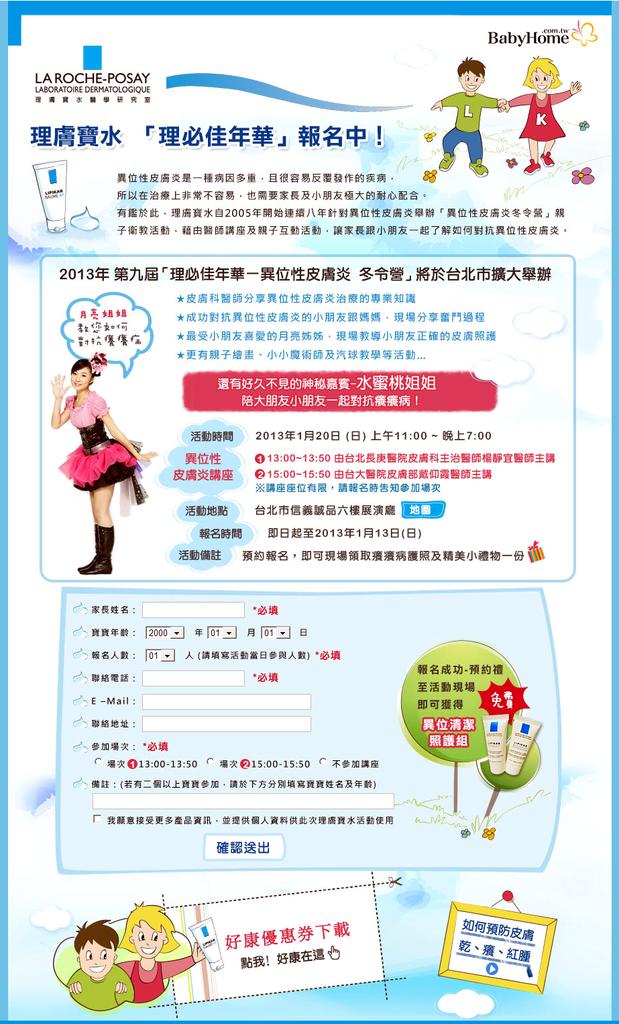 理膚寶水-理必佳年華-131636