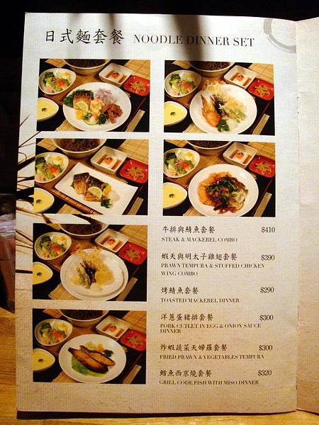大穀日式居酒屋~菜單