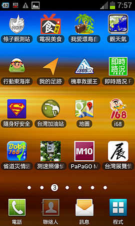 Screenshot_2012-11-18-07-57-13