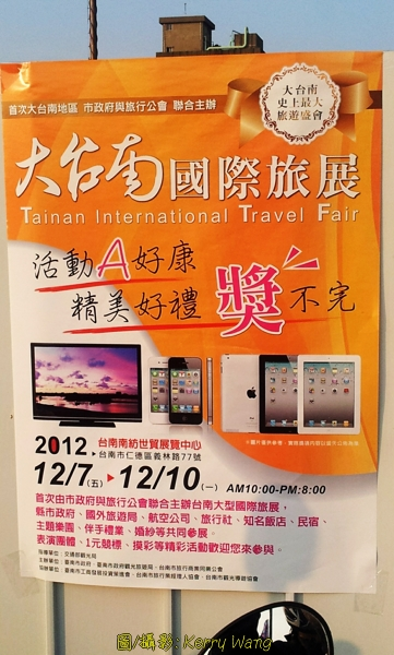 2012大台南國際旅展-11
