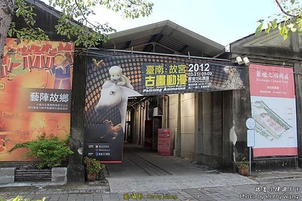 20121122-蕭壟文化園區03 (複製) (複製).JPG