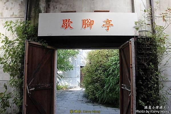 20121122-蕭壟文化園區12 (複製) (複製).JPG