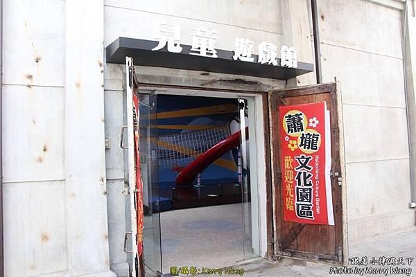 20121122-蕭壟文化園區18 (複製) (複製).JPG