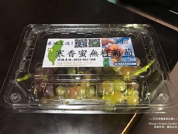 王氏有機葡萄莊園-單盒裸裝含LOGO (印).jpg