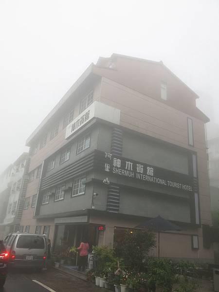 霧中的賓館-神木賓館.JPG