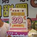 奮起湖-甜甜圈.JPG