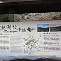 奮起湖-故事牆.JPG