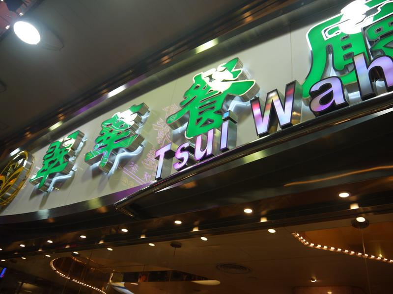 翠華 restaurant19