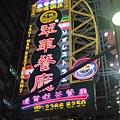 翠華 restaurant21