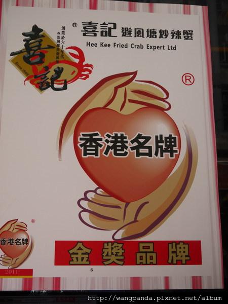 避風塘炒蟹2