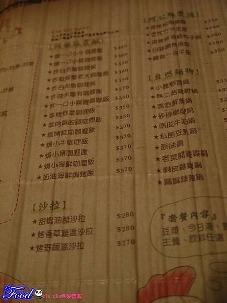 cincin好事餐鼟07.jpg