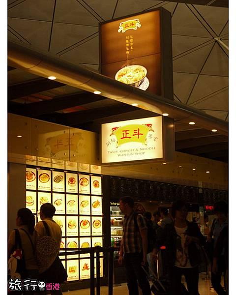 香港赤臘角機場24