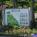 北海道49.jpg