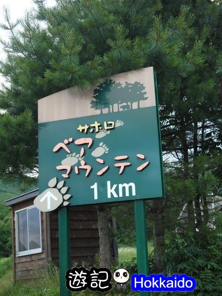 Sahoro resort hetel29