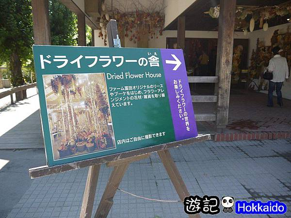 富良野FLOWER LAND花田45