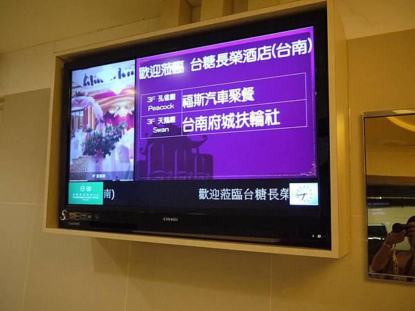 台糖長榮桂冠酒店003