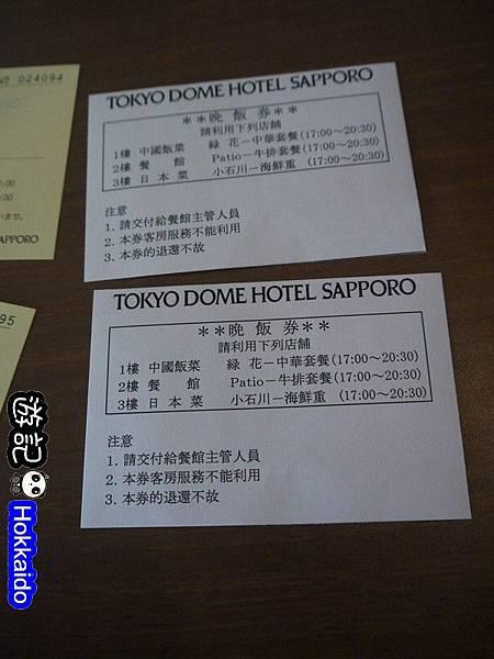 札幌東京巨蛋hotel-08
