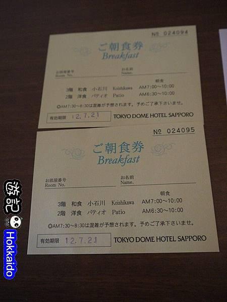 札幌東京巨蛋hotel-09