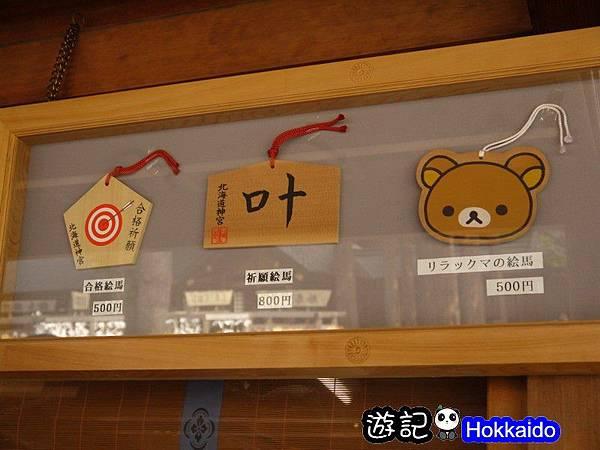 北海道神宮37