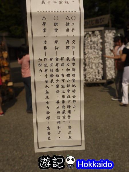 北海道神宮42