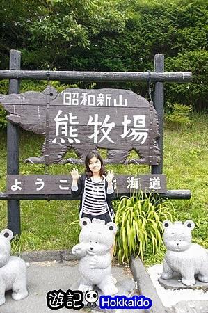昭和新山熊牧場5