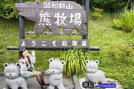 昭和新山熊牧場4