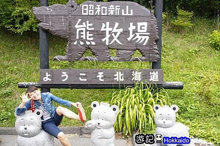 昭和新山熊牧場6