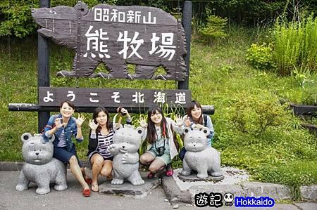 昭和新山熊牧場7