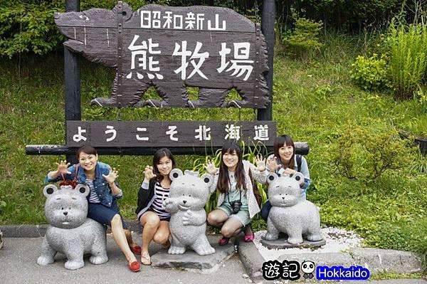 昭和新山熊牧場8