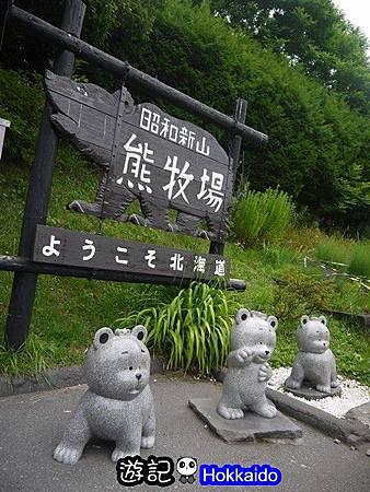 昭和新山熊牧場36