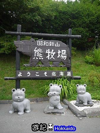 昭和新山熊牧場37