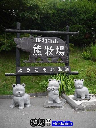 昭和新山熊牧場38
