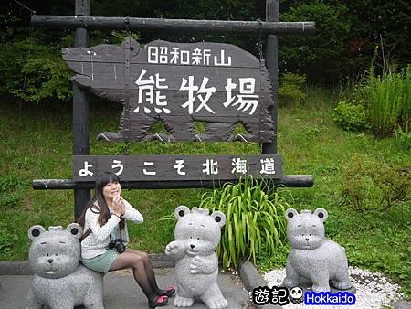 昭和新山熊牧場39